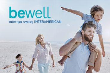 Προγραμμα Υγειας BeWell